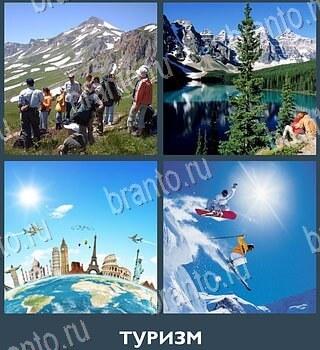 4 Картинки 1 Слово ответы на игру для телефона планшета