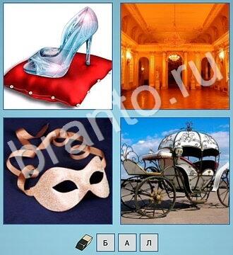 Игра 4 картинки 1 слово ответы на планшете телефоне