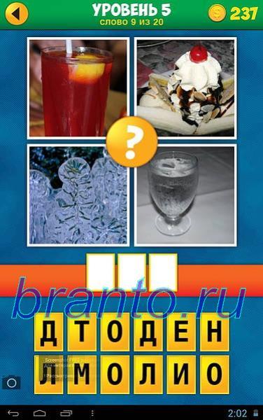 4 фото 1 слово: ответ на 5 (9) уровень