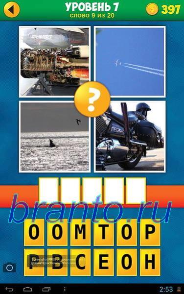 4 фото 1 слово: ответ на 7 (9) уровень