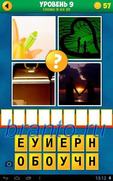 Игра 4 фото 1 слово (продолжение для андроид, планшет ...