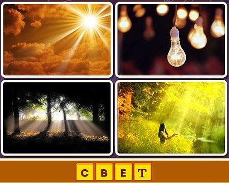 Ответы на игру 4 картинки 1 слово из Одноклассников Уровни ...