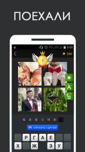 4 Фотки 1 Слово - Смотри картинки и угадай слово: ответы ...