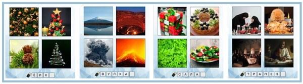 Ответы на игру 4 картинки 1 слово от Dmytro Troshchuk