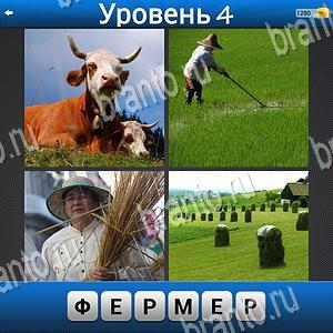 Ответы к игре Угадай слово 4 картинки 1 слово android, iOS ...