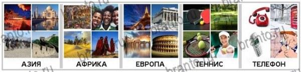 4 картинки 1 слово - ответы на игру от Yakubov: Уровни 101-150