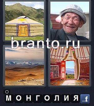 4 Фото 1 Слово Ворд Ответы На Все Уровни