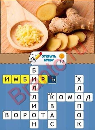 Ответы на игру Фотокроссворд в Одноклассниках уровни 21-40