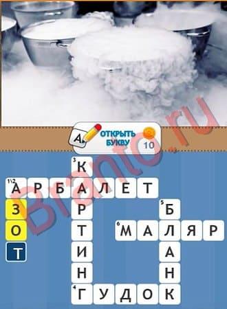 Ответы на игру Фотокроссворд в Одноклассниках уровни 101-120