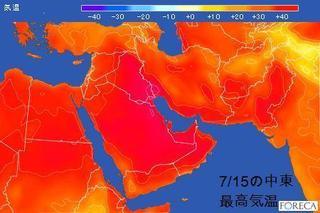 中東.jpg