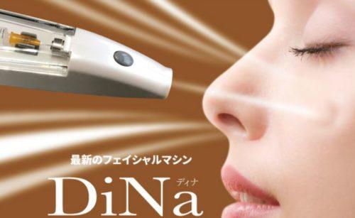 Dina(ディナ)最新フェイシャルマシン ニードレスインジェクター