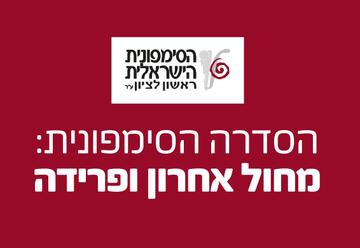 התזמורת הסימפונית הישראלית ראשון לציון - הסדרה הסימפונית - מחול אחרון ופרידה