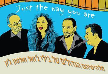 ג'קו אייזנברג ועדי כהן במופע מוזיקלי - Just the way you are