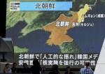 受到放射性污染? 北韓核試場附近居民傳禁入平壤