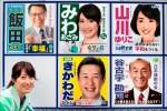日本女力難出頭 政見不敵私生活