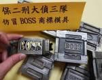 五金工廠開模組仿BOSS 假皮帶賣10年削百萬