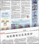 戰爭在即? 中國吉林日報大談核戰防護