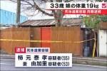 疑遭長期監禁凍死 日33歲女體重僅19公斤