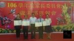 胡志明市臺灣學校舉辦歲末感恩餐會