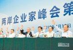 廈門企業家峰會 台商關切貿易戰