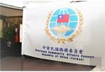 全球16處文教中心成立i臺灣窗口 提供諮詢服務