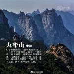 九華山、沂蒙山列入世界地質公園網路名錄