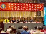 中南美洲台灣商會聯合會第25屆第二次理監事會議暨中南美之夜聯合晚宴