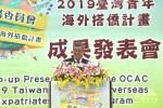 海外搭僑滿載而歸 臺灣青年展望世界