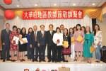 大華府慶教師節 表揚資深優良教師