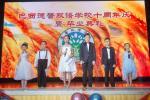 德馨雙語學校隆重舉辦十週年校慶暨幼兒園畢業慶典