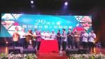 印尼雅加達臺商會慶29週年 僑胞齊聚熱鬧非凡
