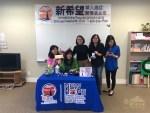 新希望華人癌症關懷基金會 教製抗菌酒精