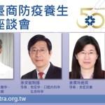巴西台灣貿易中心敬邀參與全球臺商防疫養生線上座談會
