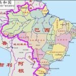 """""""距離美國太近,距離天堂太遠""""的巴西,始終無法成為世界強國"""