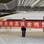 京哈高鐵今全線貫通 初期運營速度300km/hr