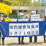 中國大陸制裁美官員 具殺雞儆猴之效