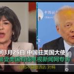 駐美大使崔天凱接受CNN採訪:若不能平等相待,怎麼開展合作?