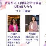 世華CEO書院 林淑莉邱婷蘭線上分享創業理念