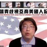 「模範生變代罪羔羊」南加州僑界譴責歧視亞裔