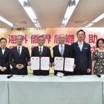 僑委會與慈濟簽署MOU 匯聚僑胞能量、推展僑界急難救助
