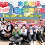 巴西僑社響應《寒冬送暖》行動再次捐贈3240條毛毯援助弱勢族群