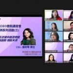 世華CEO書院華冠獎講座 線上分享創新思維