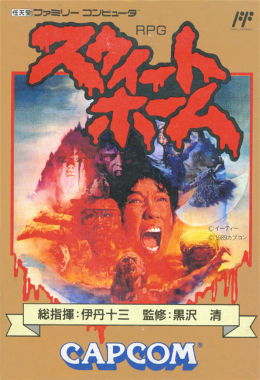 Sweet Home Famicom game cover