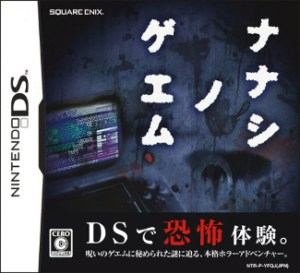 Nanashi no Game cover box art