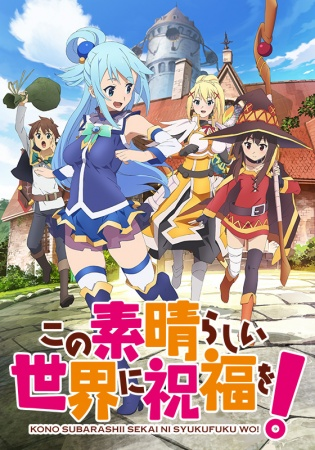 KonoSuba: God's Blessing on This Wonderful World! anime poster