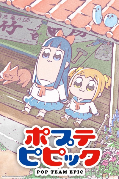 Pop Team Epic (Poputepipikku) anime poster