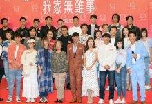 Photo of TVB新剧《我家无难事》9月开拍