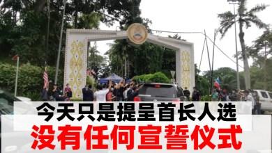 Photo of 新沙巴首长人选 邦莫达:州元首需要时间
