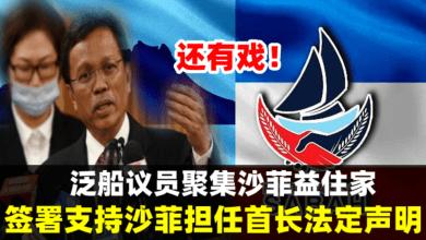 Photo of 联邦希盟巨头闭门大会 东马泛船签署法定宣誓书