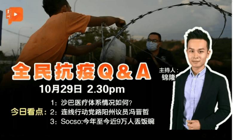 Photo of [转播节目】全民抗疫Q&A